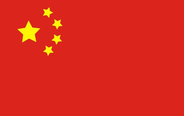 Kinijos Tiekėjų sąrašas